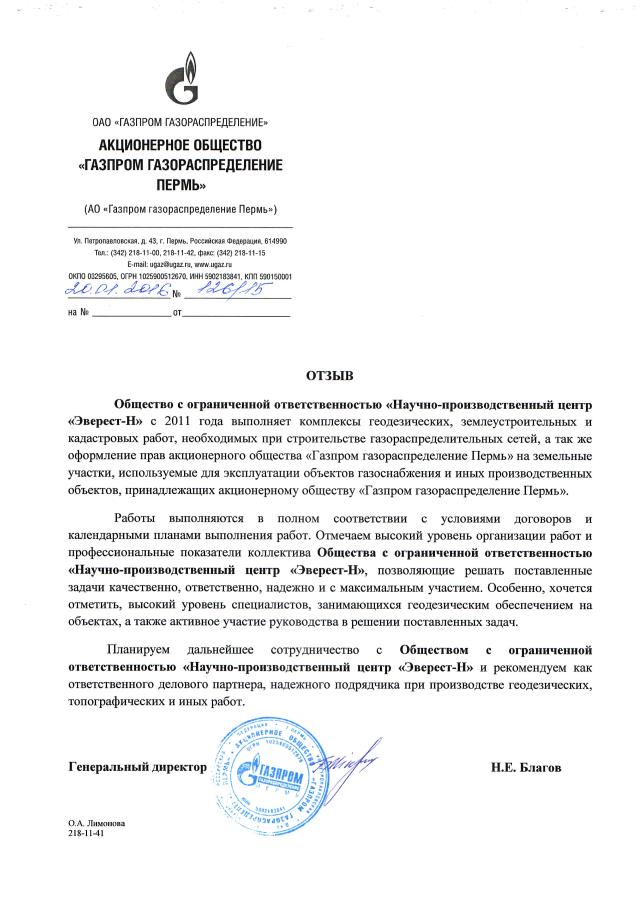 Отзыв о работе НПЦ Эверест-Н от АО Газпром Газораспределение Пермь, 2016
