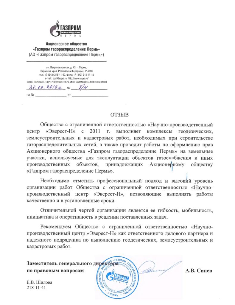 Отзыв о работе НПЦ Эверест-Н от АО Газпром Газораспределение Пермь, 2018