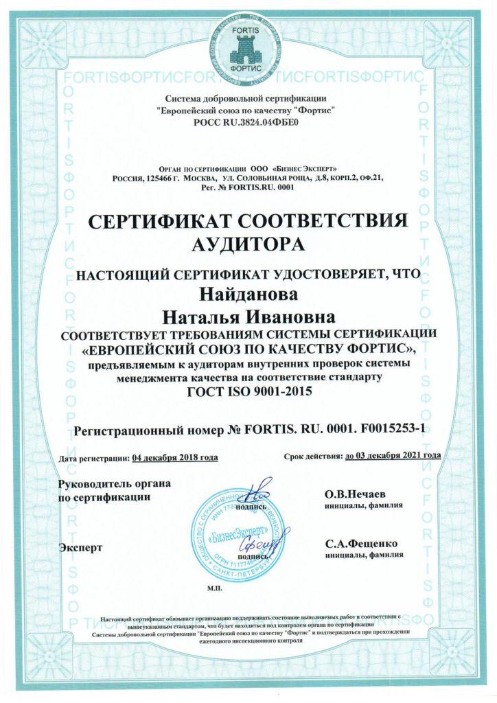 Сертификат соответствия аудитора ГОСТ ISO 9001-2015 Найданова Наталья Ивановна Генеральный директор ООО НПЦ Эверест-Н