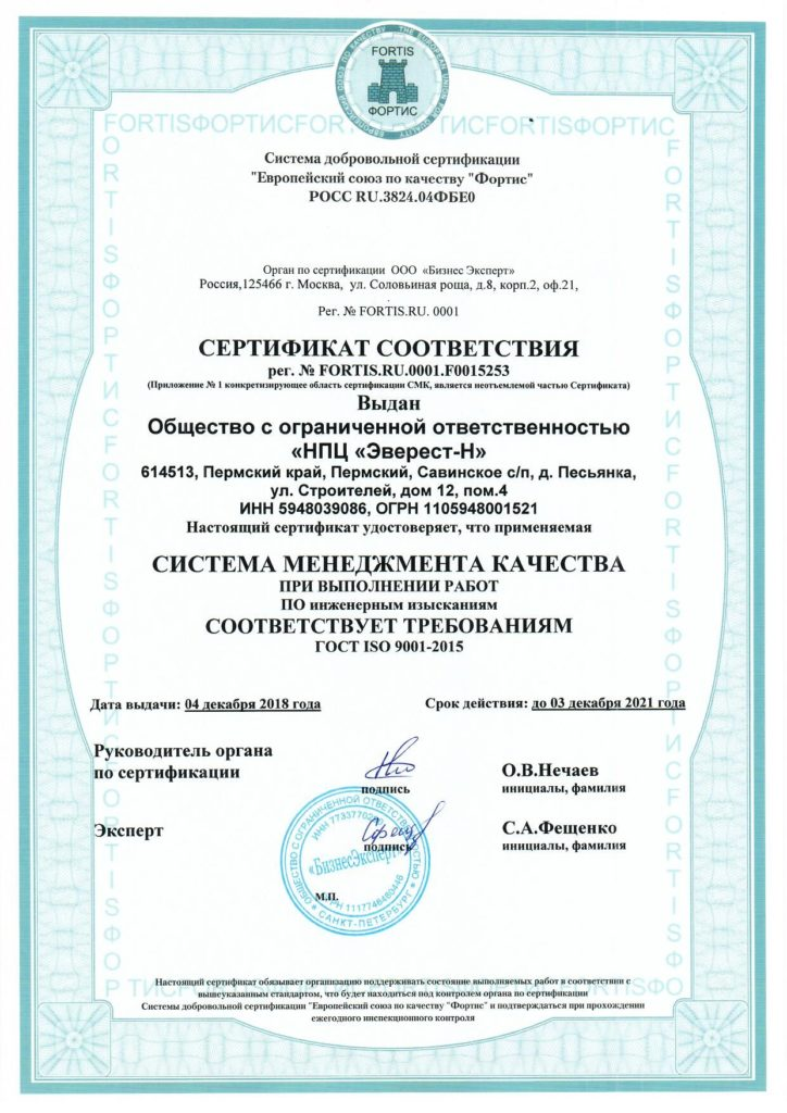 Сертификат соответствия НПЦ Эверест-Н ГОСТ ISO 9001-2015 Система менеджмента качества при выполнении работ по инженерным изысканиям