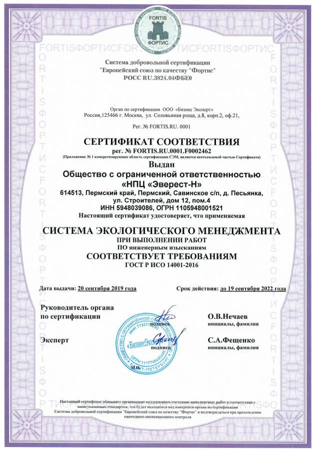 Сертификат соответствия НПЦ Эверест-Н ГОСТ Р ISO 14001-2016 Система экологического менеджмента при выполнении работ по инженерным изысканиям