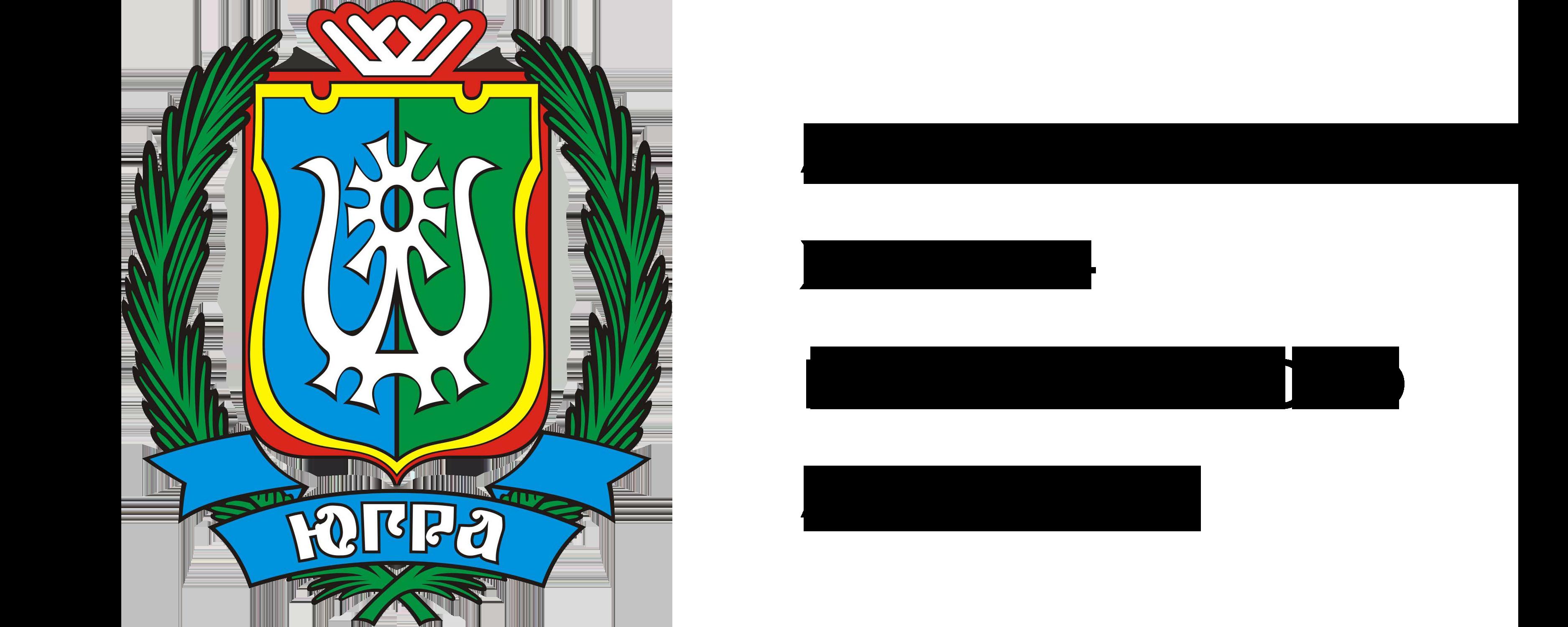 Администрация Ханты-Мансийского Автономного Округа - Югры